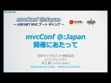 mvcConf @:Japan 