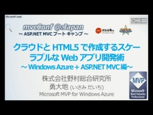  HTML5  WEB  Windows Azure  ASP.NET MVC 