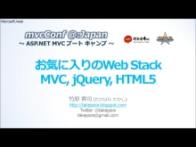  Web Stack - MVC, jQuery, HTML5